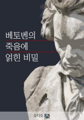 베토벤의 죽음에 얽힌 비밀