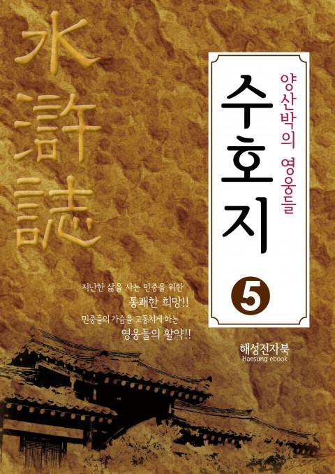 양산박의 영웅들 수호지 5