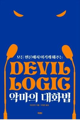 악마의 대화법