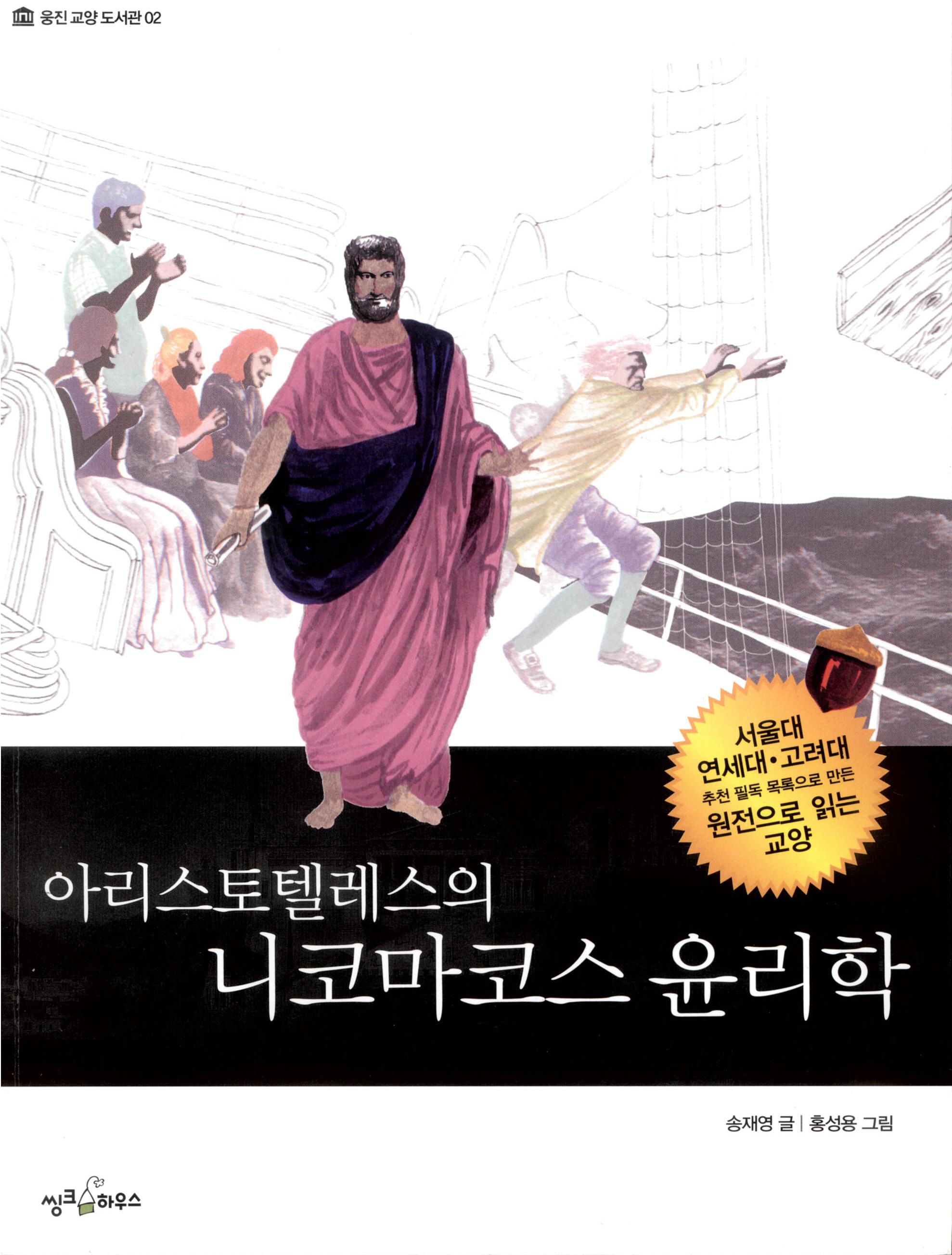아리스토텔레스의 니코마코스 윤리학